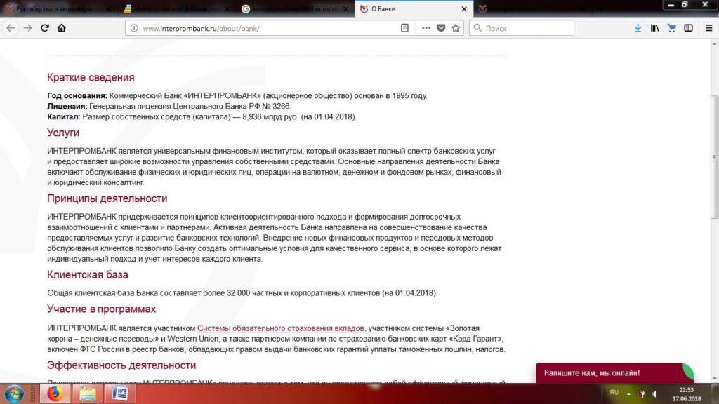 Личный кабинет Интерпромбанк: вход в интернет-банк и регистрация